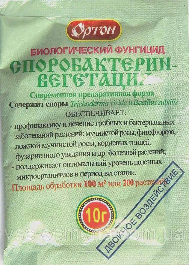 Споробактерин-вегетация, 10 г, биофунгицид