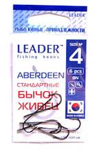 Гачки рибальські Leader ABERDEEN BN №4, 6шт