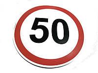 """Наклейка  ограничитель скорости """"50"""""""