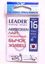 Гачки для риболовлі Leader ABERDEEN лайт №16, 8шт