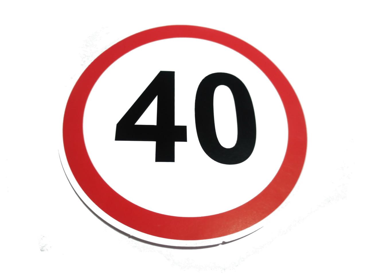 """Наклейка  ограничитель скорости """"40"""""""