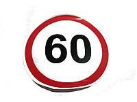 """Наклейка  ограничитель скорости """"60"""""""