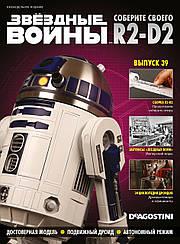 Соберите своего Дроида R2-D2 (ДеАгостини) №39 (1:1)