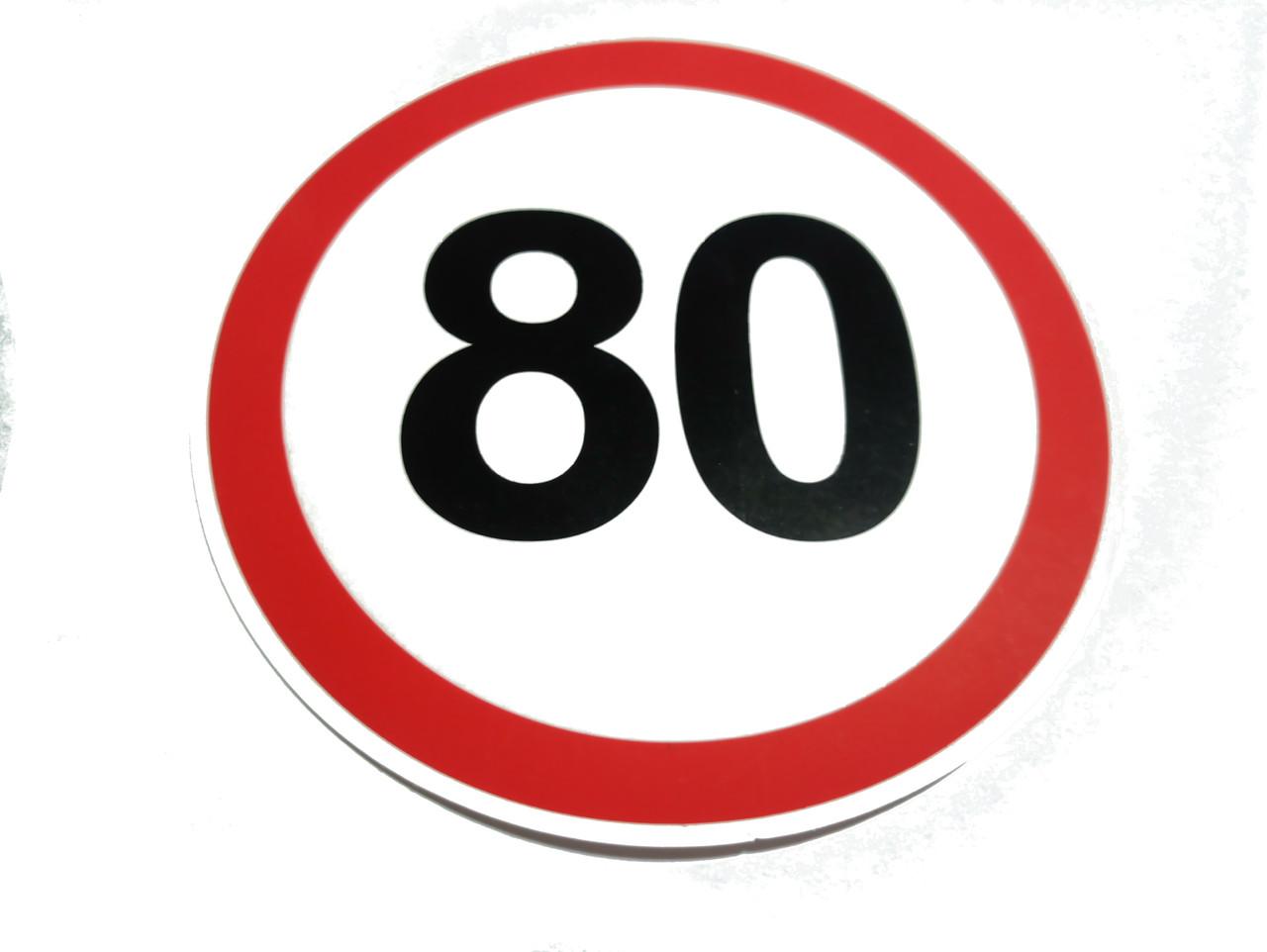 """Наклейка обмежувач швидкості """"80"""""""