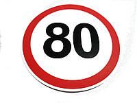 """Наклейка  ограничитель скорости """"80"""""""