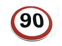 """Наклейка  ограничитель скорости """"90"""""""