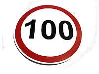 """Наклейка  ограничитель скорости""""100"""""""