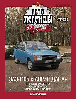 """Автолегенды СССР (ДеАгостини) №243ЗАЗ-1105 """"Дана"""" (1:43)"""