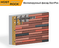 """Вентилируемый фасад из камня HostRock """"под ключ"""""""