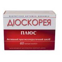 БАД для сердца  Диоскорея Плюс преназначен для нормализации уровня холестерина в крови
