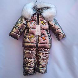 Детская куртка и комбинезон 86-110 Блеск Зима 940113