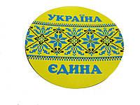 "Наклейка  ""Україна єдина"" круглая"