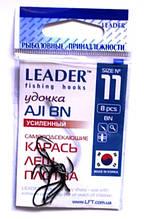 Гачки Leader AJI посилений BN №11, 8шт