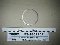 Кольцо раздаточной коробки (пр-во МТЗ)