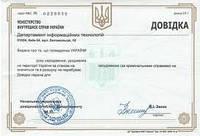 Справка о несудимости в Украине!