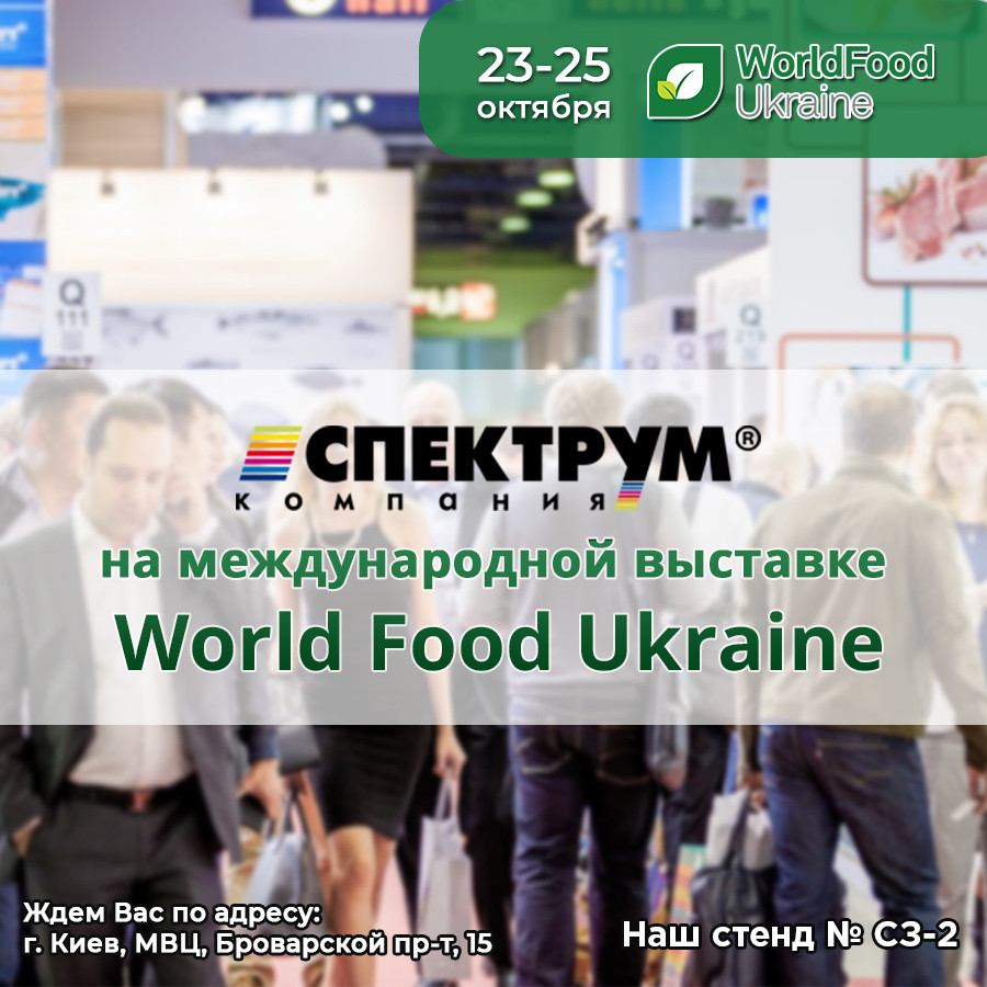 Приглашаем на наш стенд на выставке WorldFood Ukraine