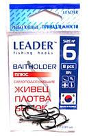 Крючки рыболовные Leader BAITHOLDER BN №6, 8шт