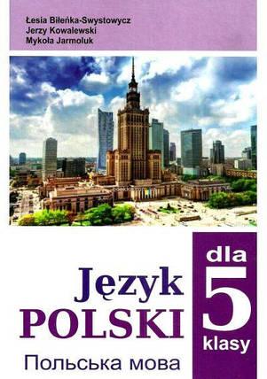 Польська мова 5 клас (1й рік навчання) Біленька-Свистович Букрек, фото 2