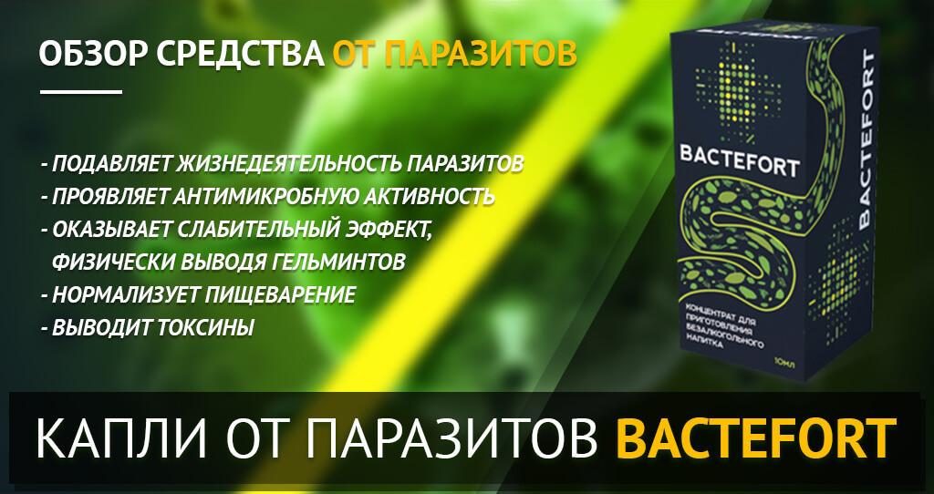 Bactefort - Капли от паразитов (Бактефорт)