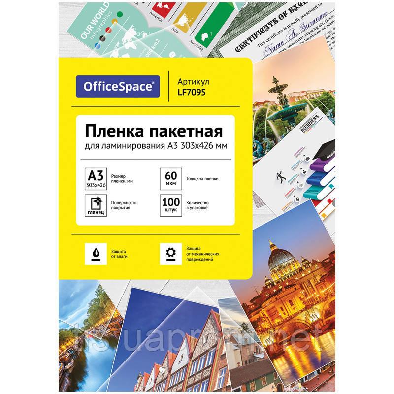Пленка для ламинирования А3 OfficeSpace 303*426мм, 60мкм, глянец, 100л.