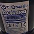Домкрат 25т (вир-во ШААЗ) ДГ25-3913010, фото 2