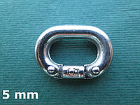 Нержавеющее разборное звено для аварийного восстановления цепи 5 мм