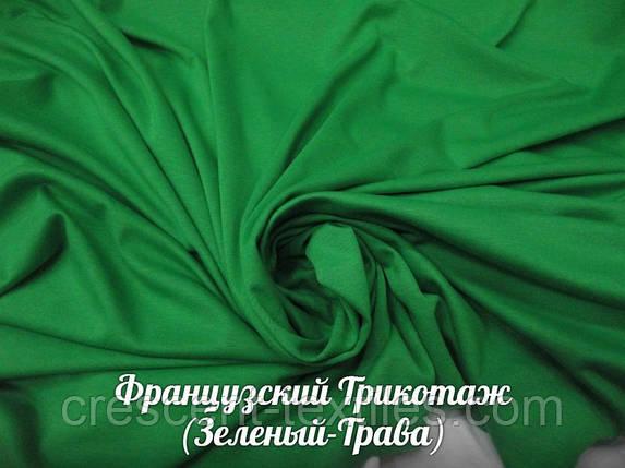 Французский Трикотаж (Зеленый-Трава), фото 2