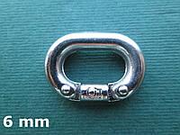 Нержавеющее разборное звено для аварийного восстановления цепи 6 мм