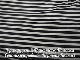 Французский Трикотаж (Полоска 1 см) Черный+Белый