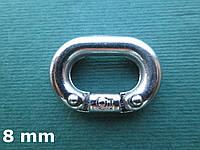 Нержавеющее разборное звено для аварийного восстановления цепи 8 мм