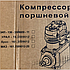 Компрессор МАЗ КрАЗ в сборе 130-3509009-11, фото 7