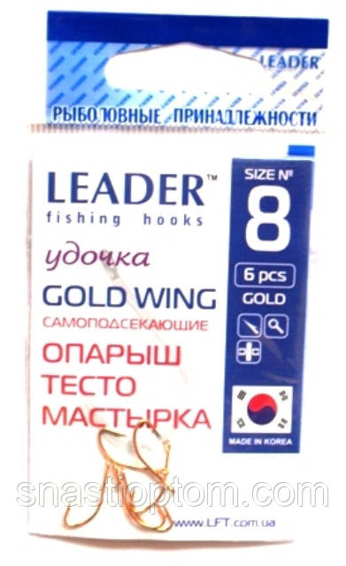 Крючки рыболовные Leader GOLD WING №8, 6шт
