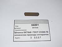 Шпонка Г.23360-78 8Х7Х40  ГОСТ 23360-78 механизма привода аппаратов