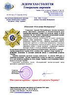 """Компания """"GAZDA"""" награждена национальным дипломом """"Краще підприємство України"""" и орденом """"Лідер України"""""""