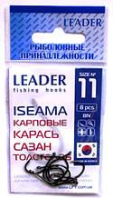 Крючки Leader ISEAMA BN №11, 8шт