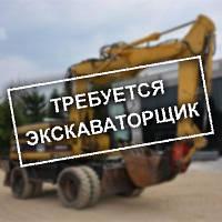 Экскаваторщик на полноповортный колёсный экскаватор в Днепре