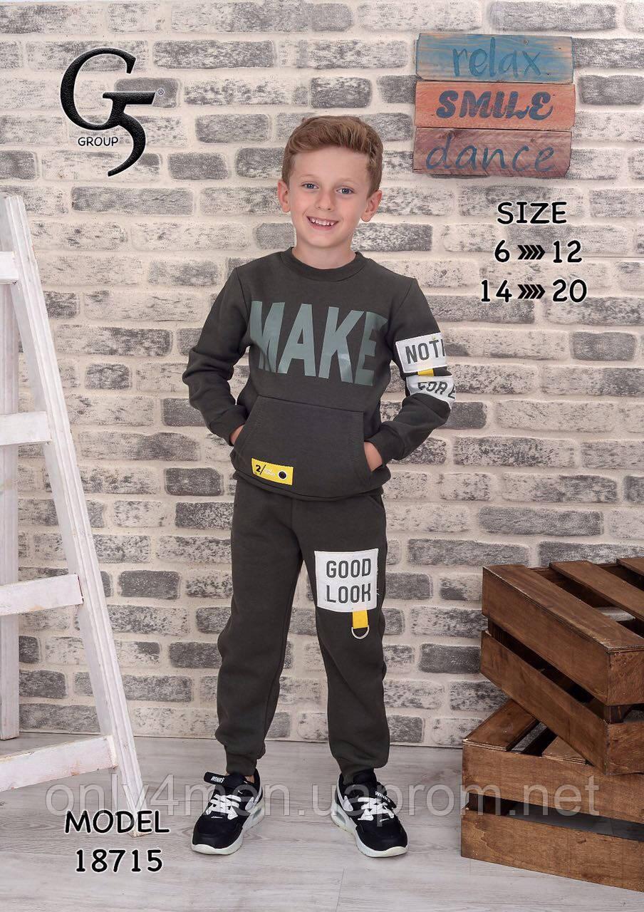 Спортивный костюм на флисе для мальчика 6,8,10,12