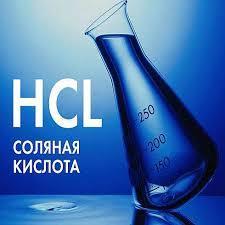 Соляная кислота 14,5% от производителя 10 л