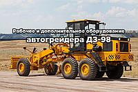 Рабочее и дополнительное оборудование автогрейдера ДЗ-98