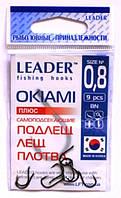 Крючки Leader OKIAMI BN №0.8, 9шт