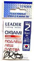 Крючки рыболовные Leader OKIAMI BN №2, 9шт