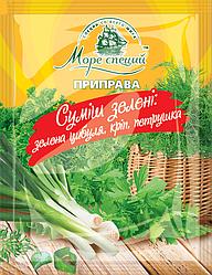 """Приправа """"Смесь зелени: лук,укроп, петрушка"""" 10 г."""