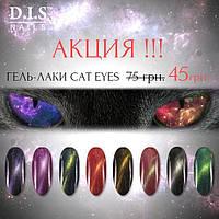 Гель-лаки D.I.S Nails (эффект кошачьего глаза), 7,5 ml. АКЦИЯ!!!!