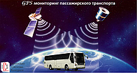 GPS мониторинг пассажирского транспорта