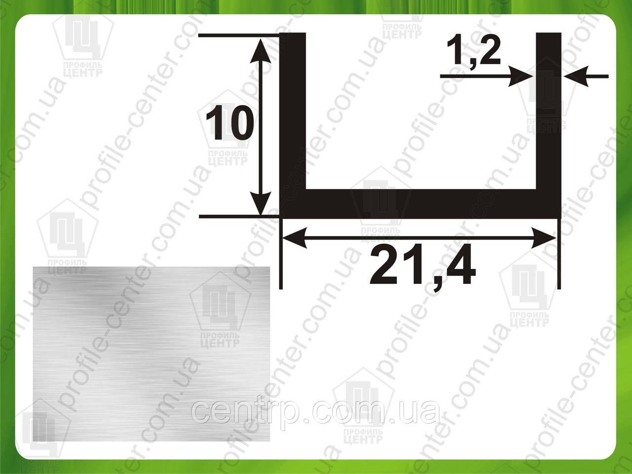 Алюминиевый швеллер 10*21,4*10*1, п-образный