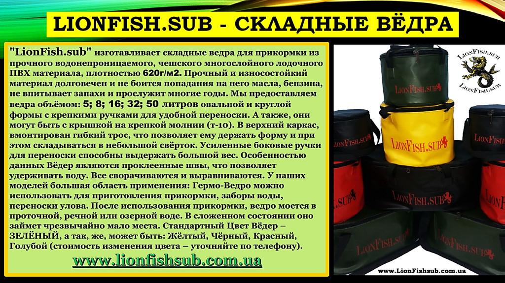 """""""LionFish.sub"""" - Производитель Качественного Снаряжения для Подводной Охоты, Рыбалки, Экстремального спорта, Туризма, Дайвинга и Фридайвинга"""