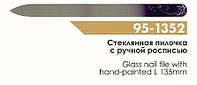 Стеклянная пилочка с ручной росписью SPL (135мм) 95-1352