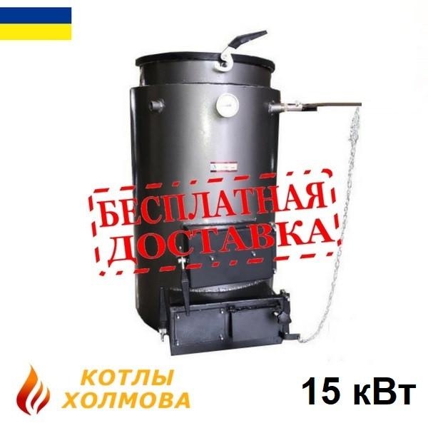 """Твердотопливный котел Холмова """"ТИТАН"""" 15 кВт"""
