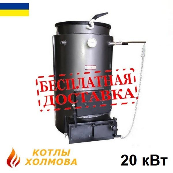 """Твердотопливный котел Холмова """"ТИТАН"""" 20 кВт"""
