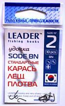 Крючки Leader SODE BN №2, 9шт